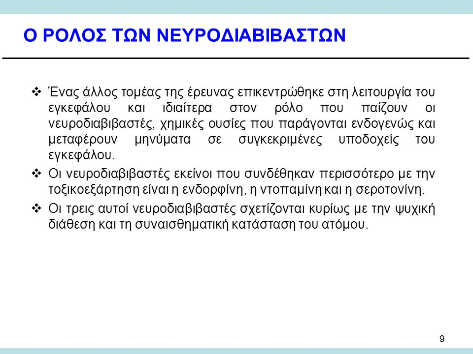 Ο ΡΟΛΟΣ ΤΩΝ ΝΕΥΡΟΔΙΑΒΙΒΑΣΤΩΝ