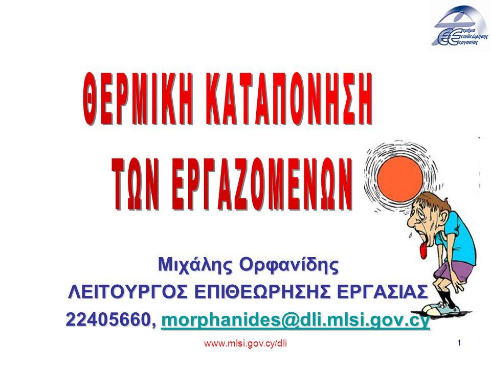 ΛΕΙΤΟΥΡΓΟΣ ΕΠΙΘΕΩΡΗΣΗΣ ΕΡΓΑΣΙΑΣ 22405660, morphanides@dli.mlsi.gov.cy