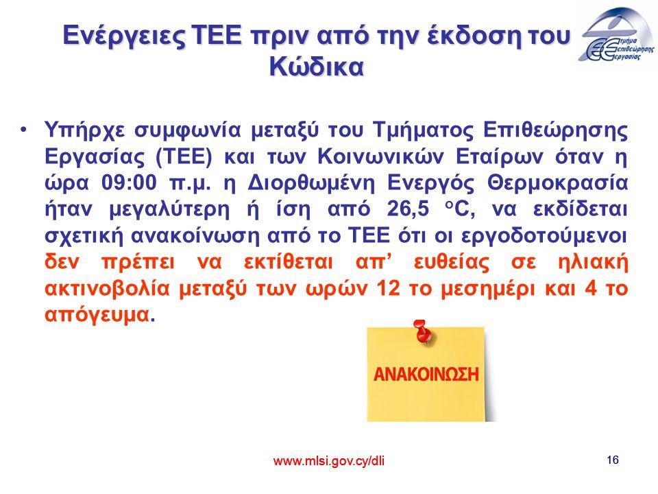 Ενέργειες ΤΕΕ πριν από την έκδοση του Κώδικα