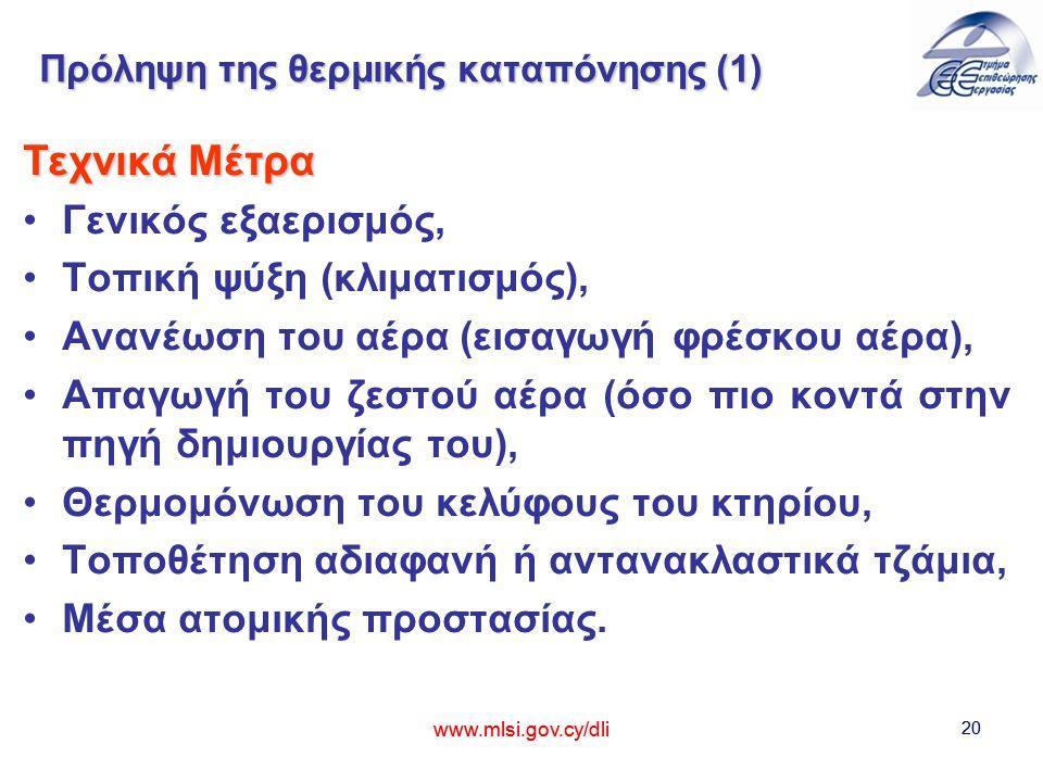 Πρόληψη της θερμικής καταπόνησης (1)