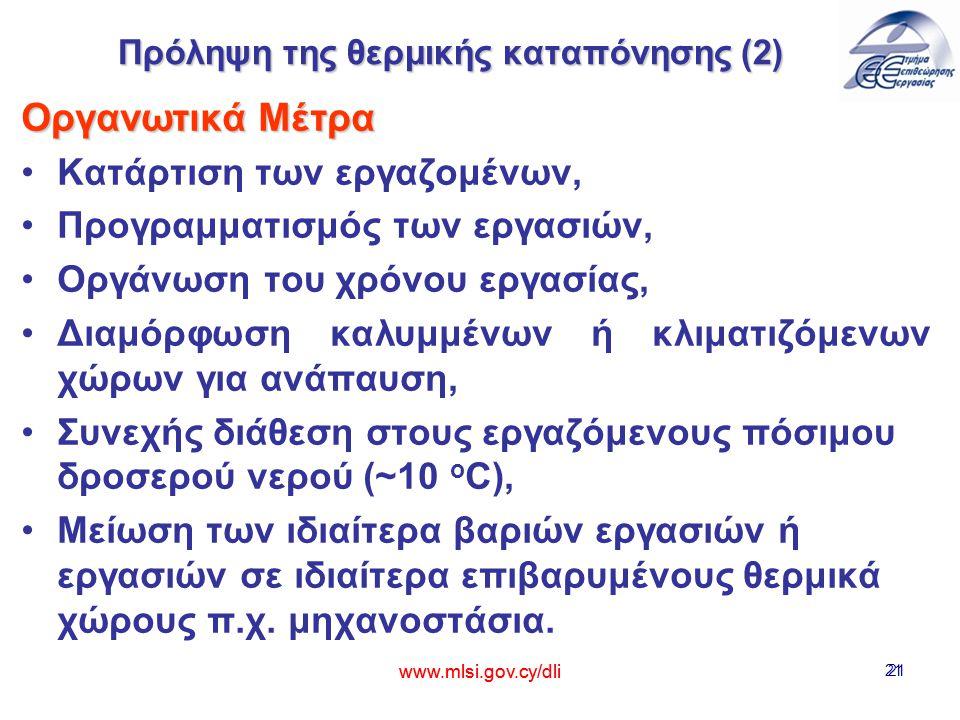 Πρόληψη της θερμικής καταπόνησης (2)
