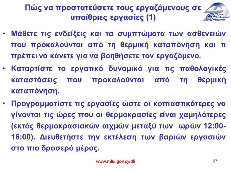 Πώς να προστατεύσετε τους εργαζόμενους σε υπαίθριες εργασίες (1)