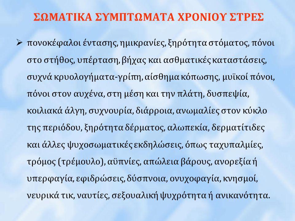 ΣΩΜΑΤΙΚΑ ΣΥΜΠΤΩΜΑΤΑ ΧΡΟΝΙΟΥ ΣΤΡΕΣ