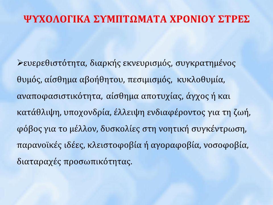 ΨΥΧΟΛΟΓΙΚΑ ΣΥΜΠΤΩΜΑΤΑ ΧΡΟΝΙΟΥ ΣΤΡΕΣ