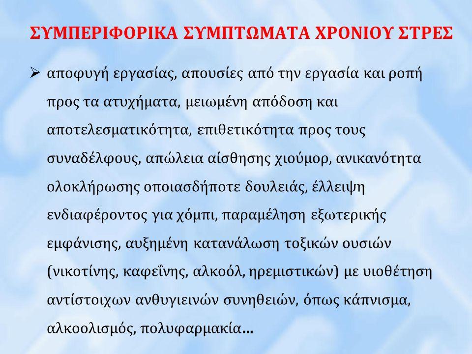 ΣΥΜΠΕΡΙΦΟΡΙΚΑ ΣΥΜΠΤΩΜΑΤΑ ΧΡΟΝΙΟΥ ΣΤΡΕΣ