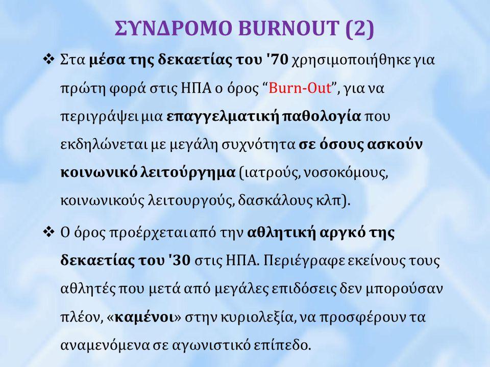 ΣΥΝΔΡΟΜΟ BURNOUT (2)