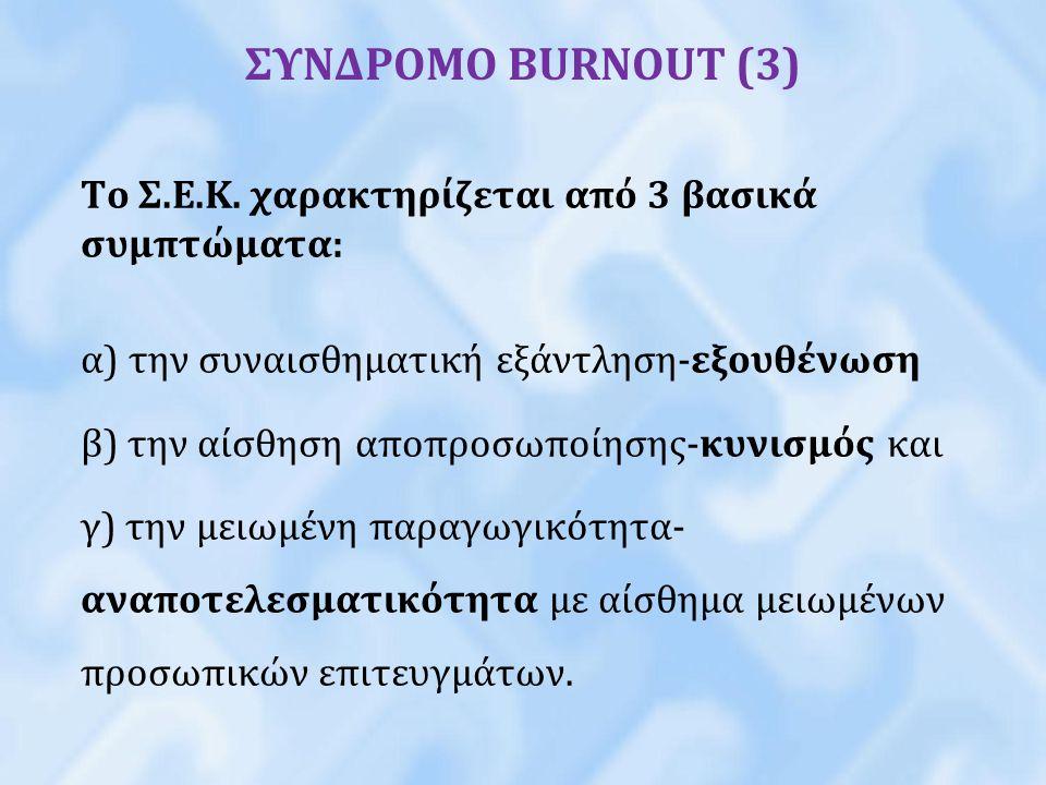 ΣΥΝΔΡΟΜΟ BURNOUT (3)