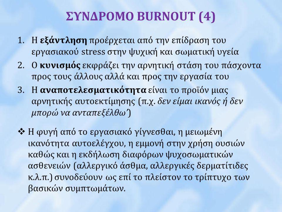 ΣΥΝΔΡΟΜΟ BURNOUT (4) Η εξάντληση προέρχεται από την επίδραση του εργασιακού stress στην ψυχική και σωµατική υγεία.