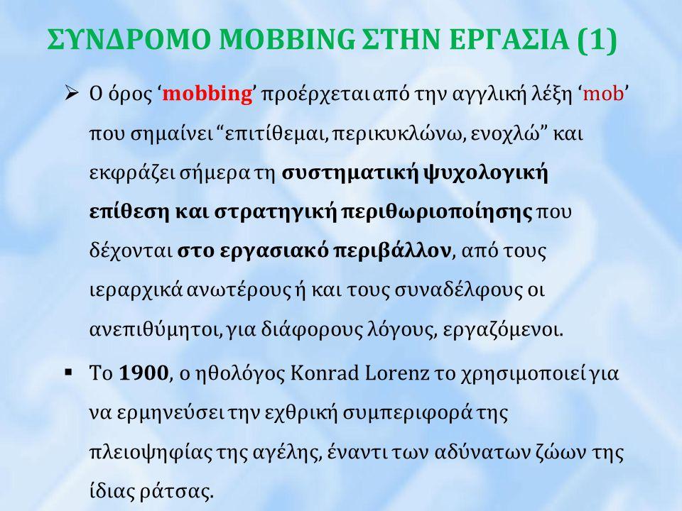 ΣΥΝΔΡΟΜΟ MOBBING ΣΤΗΝ ΕΡΓΑΣΙΑ (1)