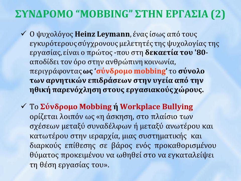 ΣΥΝΔΡΟΜΟ MOBBING ΣΤΗΝ ΕΡΓΑΣΙΑ (2)