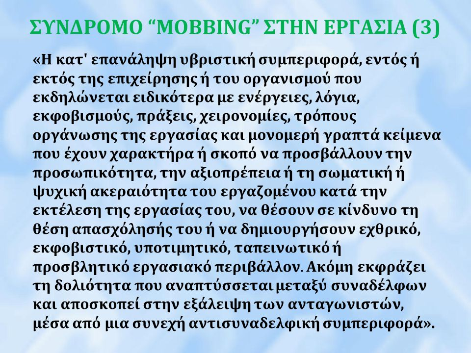 ΣΥΝΔΡΟΜΟ MOBBING ΣΤΗΝ ΕΡΓΑΣΙΑ (3)