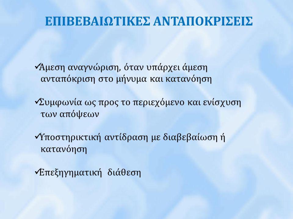 ΕΠΙΒΕΒΑΙΩΤΙΚΕΣ ΑΝΤΑΠΟΚΡΙΣΕΙΣ