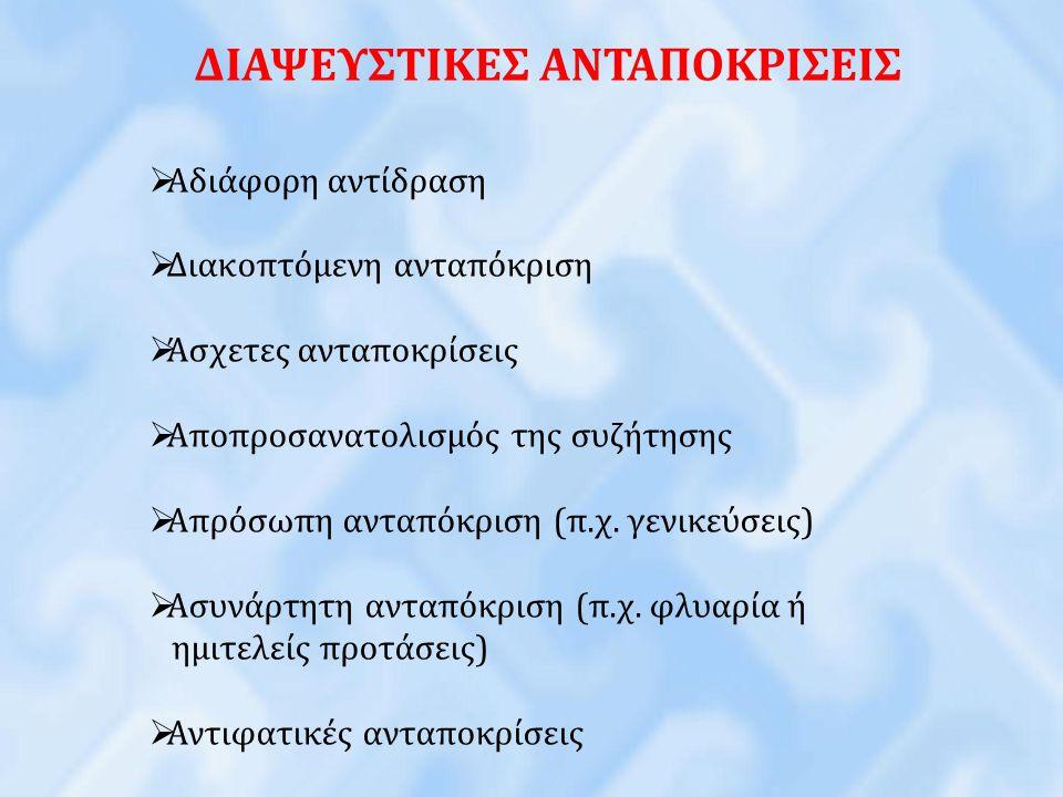 ΔΙΑΨΕΥΣΤΙΚΕΣ ΑΝΤΑΠΟΚΡΙΣΕΙΣ