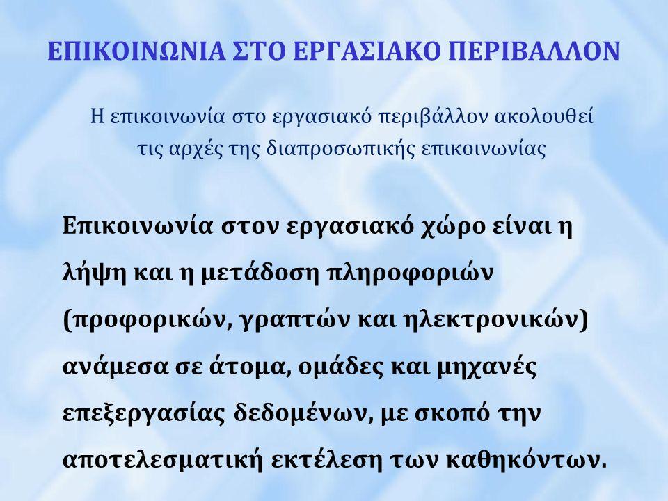 ΕΠΙΚΟΙΝΩΝΙΑ ΣΤΟ ΕΡΓΑΣΙΑΚΟ ΠΕΡΙΒΑΛΛΟΝ