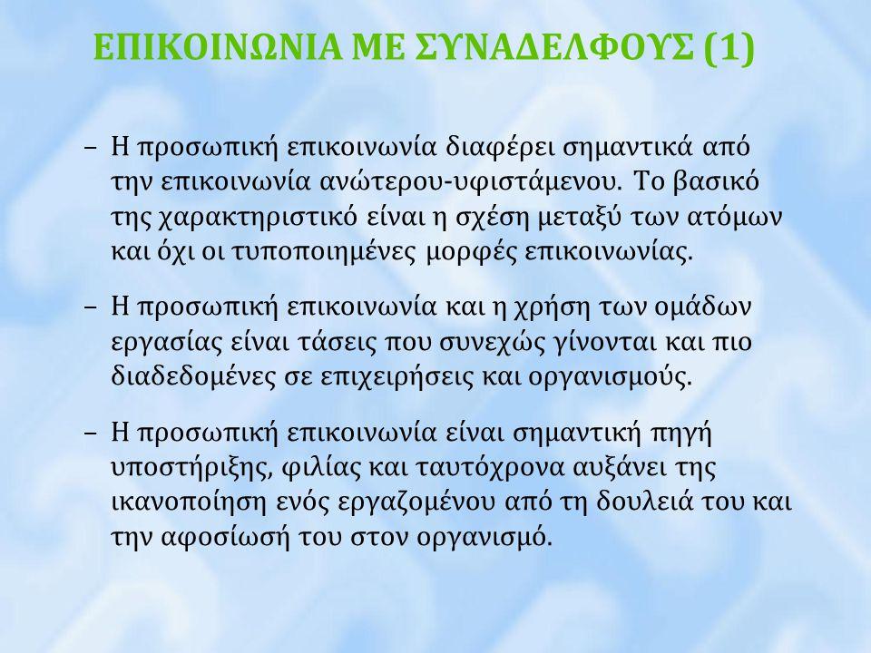 ΕΠΙΚΟΙΝΩΝΙΑ ΜΕ ΣΥΝΑΔΕΛΦΟΥΣ (1)