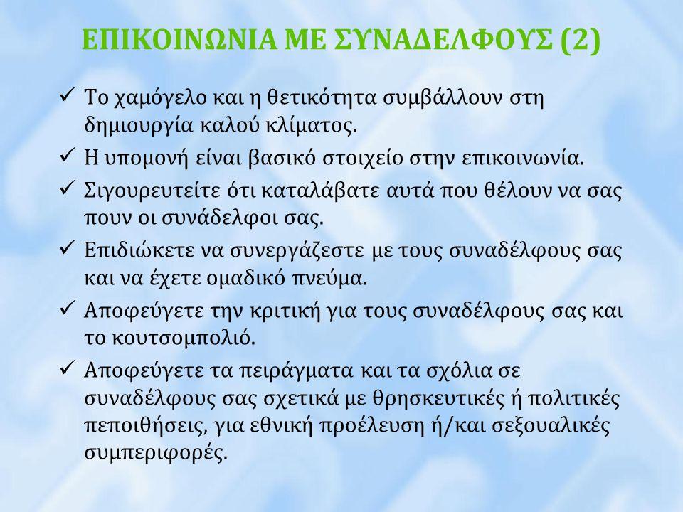 ΕΠΙΚΟΙΝΩΝΙΑ ΜΕ ΣΥΝΑΔΕΛΦΟΥΣ (2)
