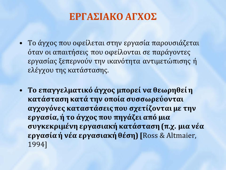 ΕΡΓΑΣΙΑΚΟ ΑΓΧΟΣ
