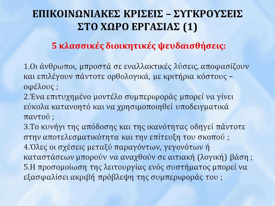 ΕΠΙΚΟΙΝΩΝΙΑΚΕΣ ΚΡΙΣΕΙΣ – ΣΥΓΚΡΟΥΣΕΙΣ ΣΤΟ ΧΩΡΟ ΕΡΓΑΣΙΑΣ (1)