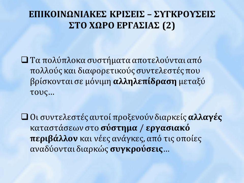 ΕΠΙΚΟΙΝΩΝΙΑΚΕΣ ΚΡΙΣΕΙΣ – ΣΥΓΚΡΟΥΣΕΙΣ ΣΤΟ ΧΩΡΟ ΕΡΓΑΣΙΑΣ (2)