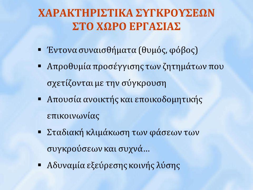 ΧΑΡΑΚΤΗΡΙΣΤΙΚΑ ΣΥΓΚΡΟΥΣΕΩΝ ΣΤΟ ΧΩΡΟ ΕΡΓΑΣΙΑΣ