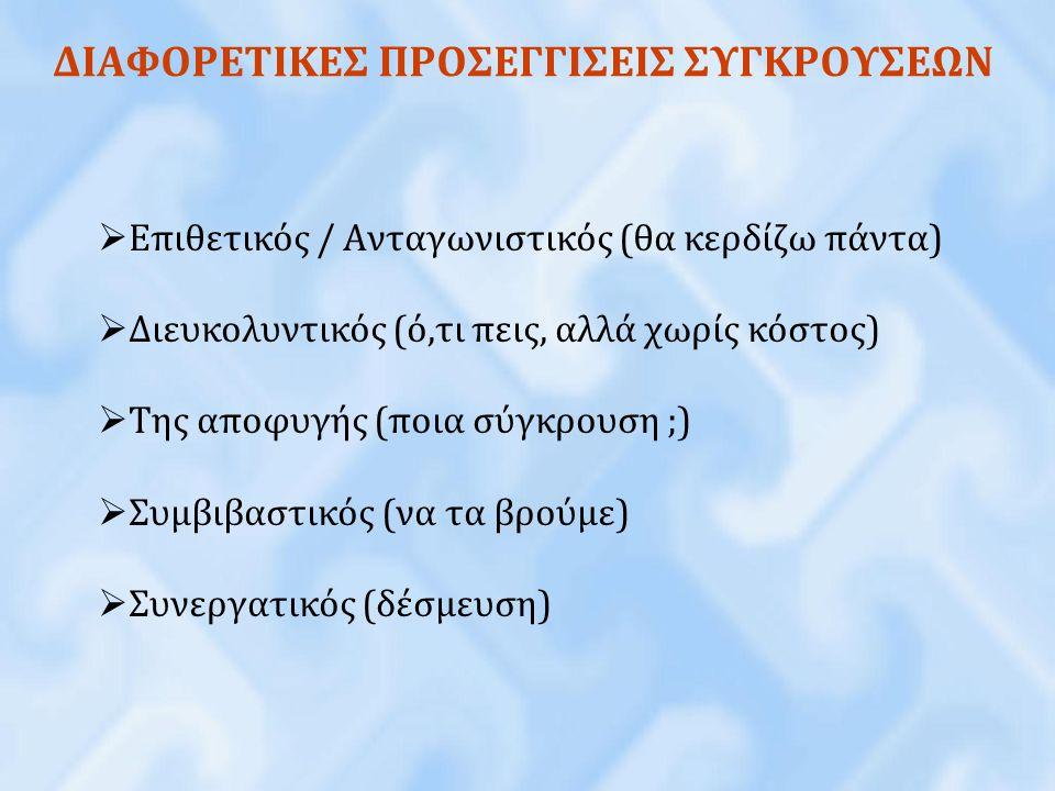 ΔΙΑΦΟΡΕΤΙΚΕΣ ΠΡΟΣΕΓΓΙΣΕΙΣ ΣΥΓΚΡΟΥΣΕΩΝ