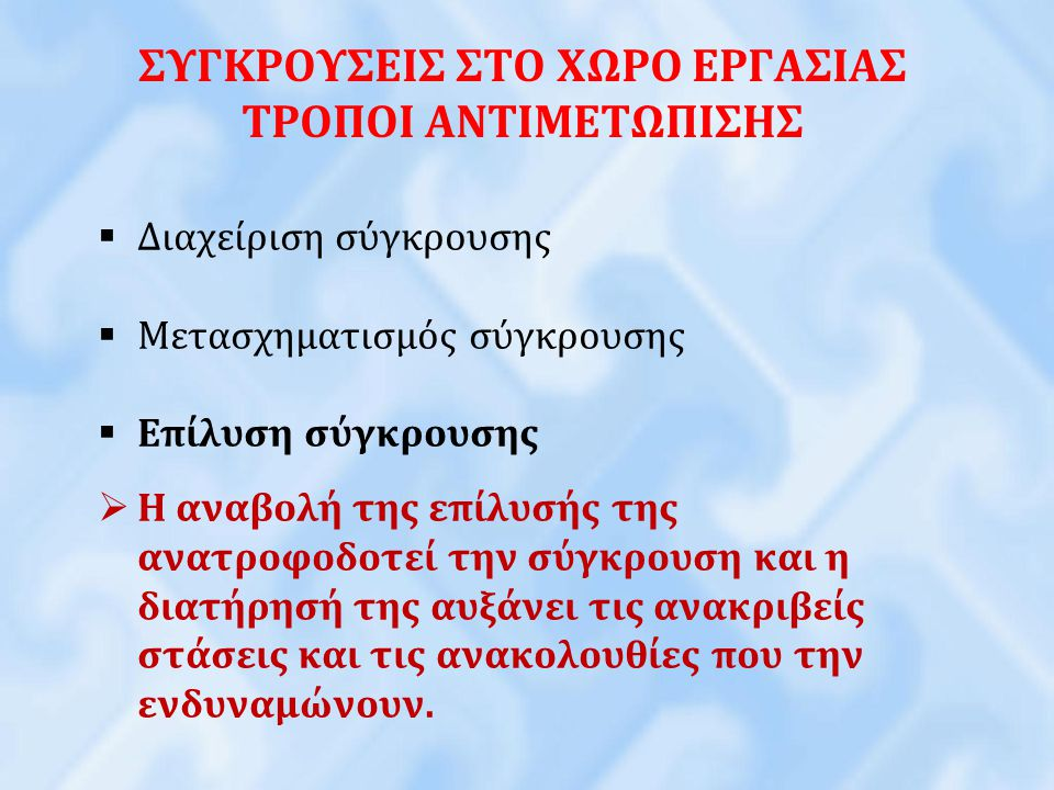 ΣΥΓΚΡΟΥΣΕΙΣ ΣΤΟ ΧΩΡΟ ΕΡΓΑΣΙΑΣ ΤΡΟΠΟΙ ΑΝΤΙΜΕΤΩΠΙΣΗΣ