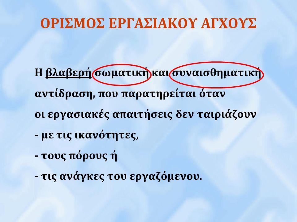 ΟΡΙΣΜΟΣ ΕΡΓΑΣΙΑΚΟΥ ΑΓΧΟΥΣ