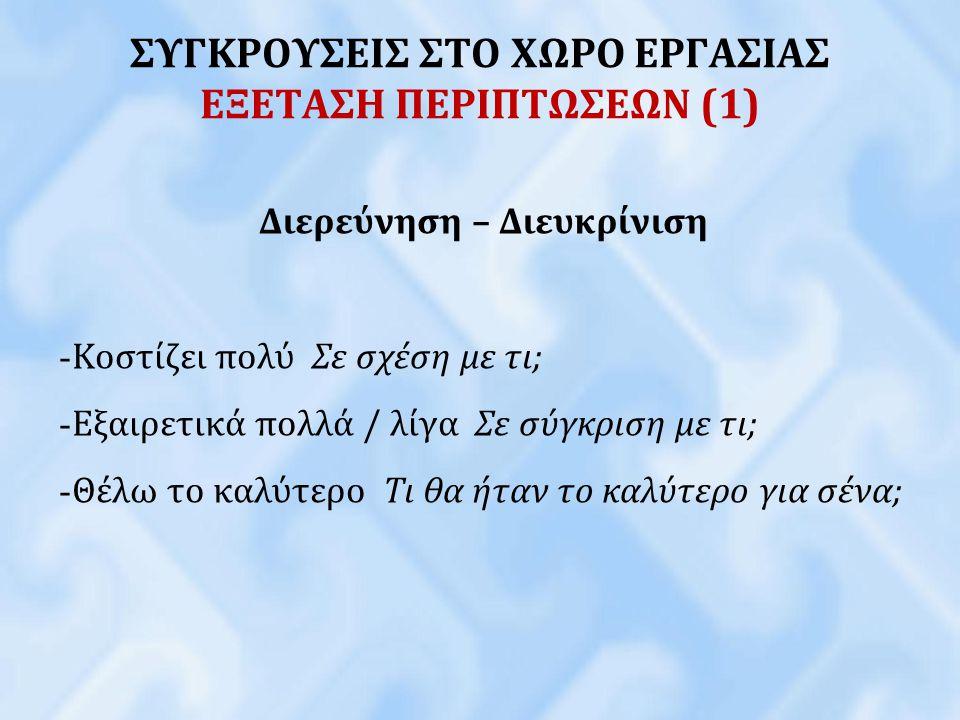 ΣΥΓΚΡΟΥΣΕΙΣ ΣΤΟ ΧΩΡΟ ΕΡΓΑΣΙΑΣ ΕΞΕΤΑΣΗ ΠΕΡΙΠΤΩΣΕΩΝ (1)