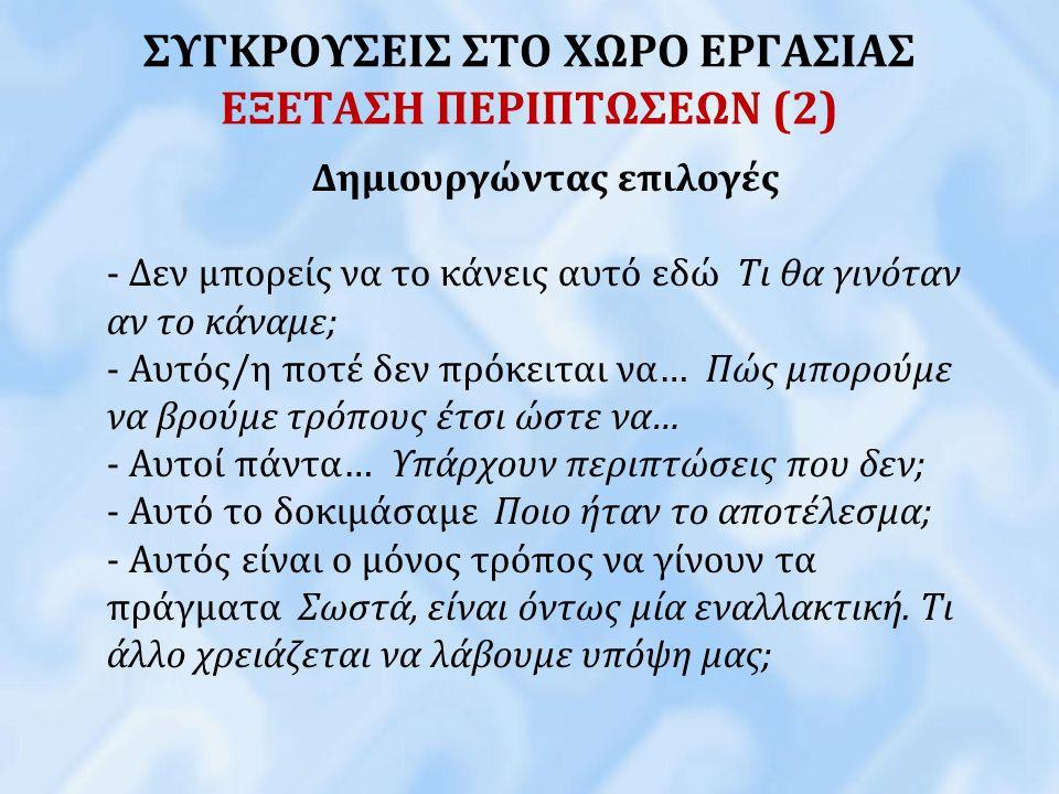 ΣΥΓΚΡΟΥΣΕΙΣ ΣΤΟ ΧΩΡΟ ΕΡΓΑΣΙΑΣ ΕΞΕΤΑΣΗ ΠΕΡΙΠΤΩΣΕΩΝ (2)