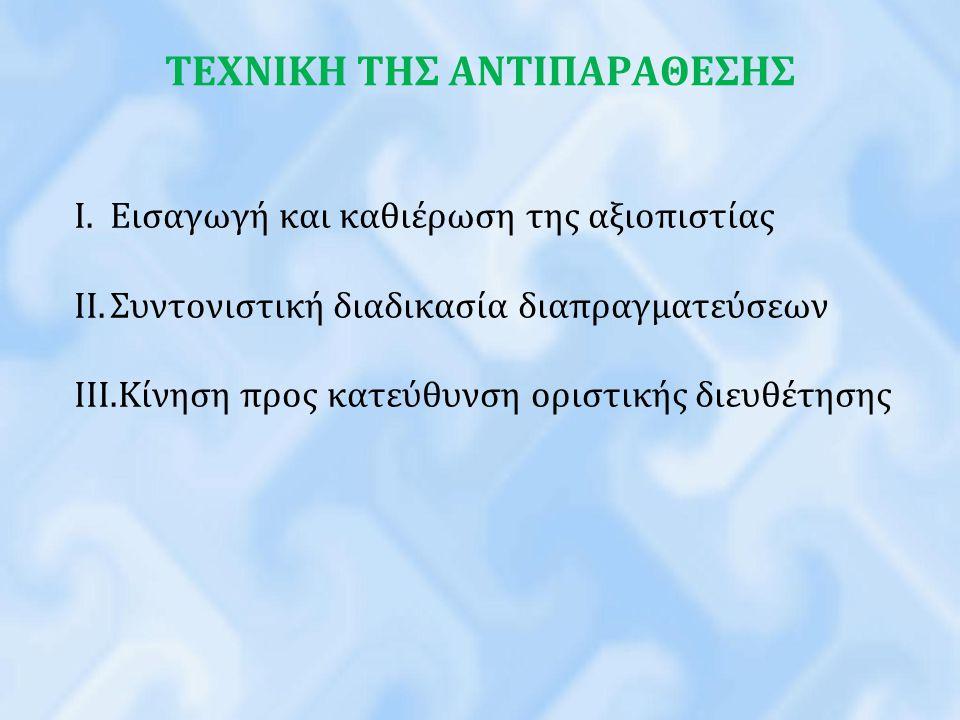ΤΕΧΝΙΚΗ ΤΗΣ ΑΝΤΙΠΑΡΑΘΕΣΗΣ