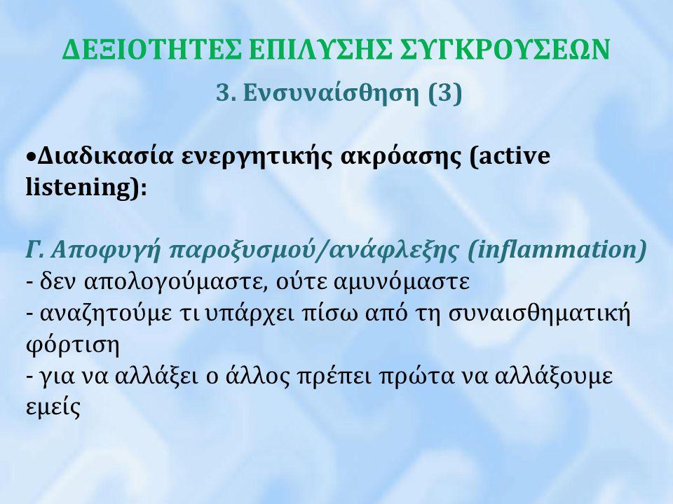 ΔΕΞΙΟΤΗΤΕΣ ΕΠΙΛΥΣΗΣ ΣΥΓΚΡΟΥΣΕΩΝ
