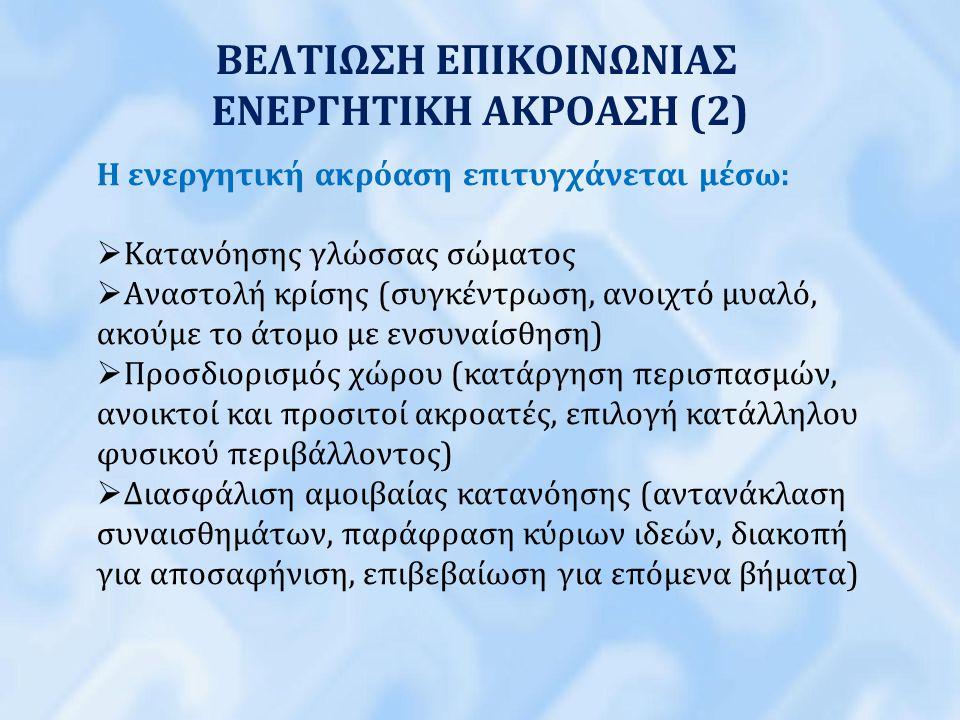 ΒΕΛΤΙΩΣΗ ΕΠΙΚΟΙΝΩΝΙΑΣ ΕΝΕΡΓΗΤΙΚΗ ΑΚΡΟΑΣΗ (2)