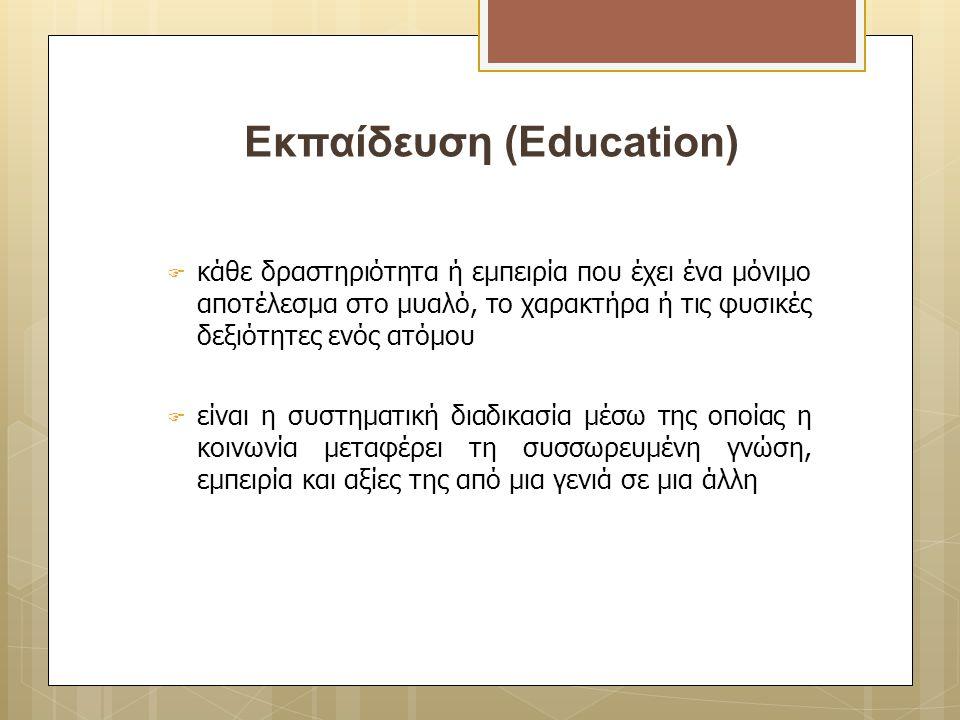Εκπαίδευση (Education)