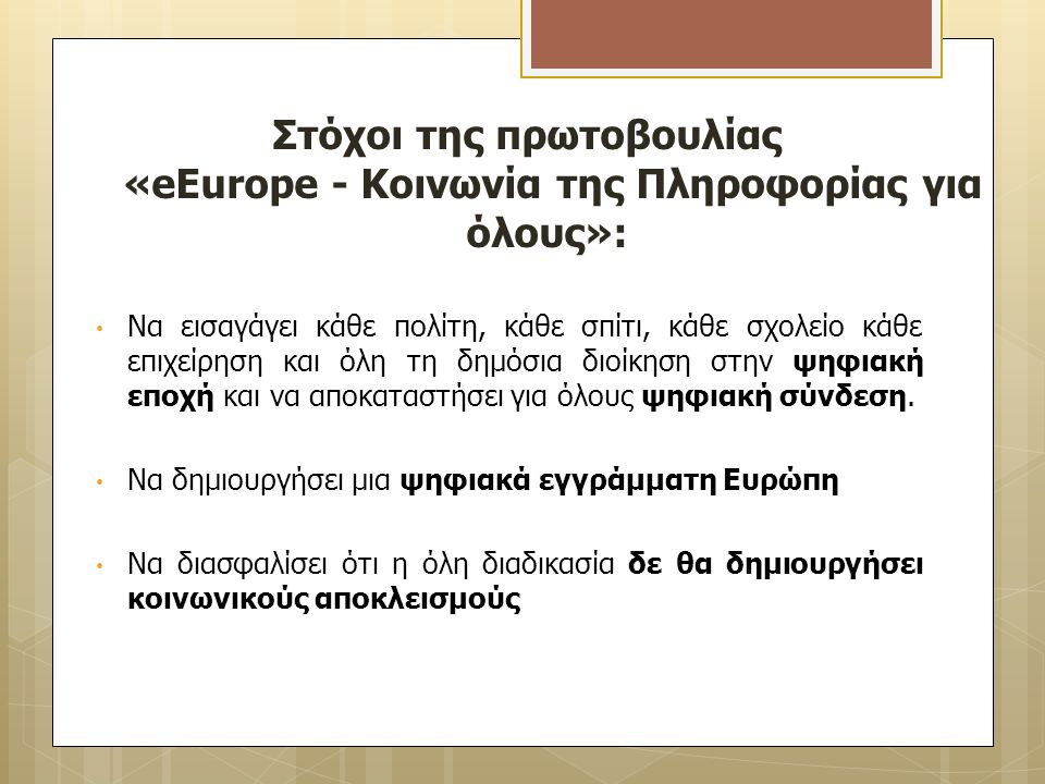 Στόχοι της πρωτοβουλίας «eEurope - Κοινωνία της Πληροφορίας για όλους»: