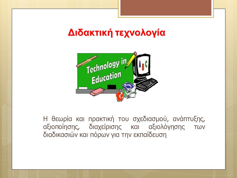 Διδακτική τεχνολογία
