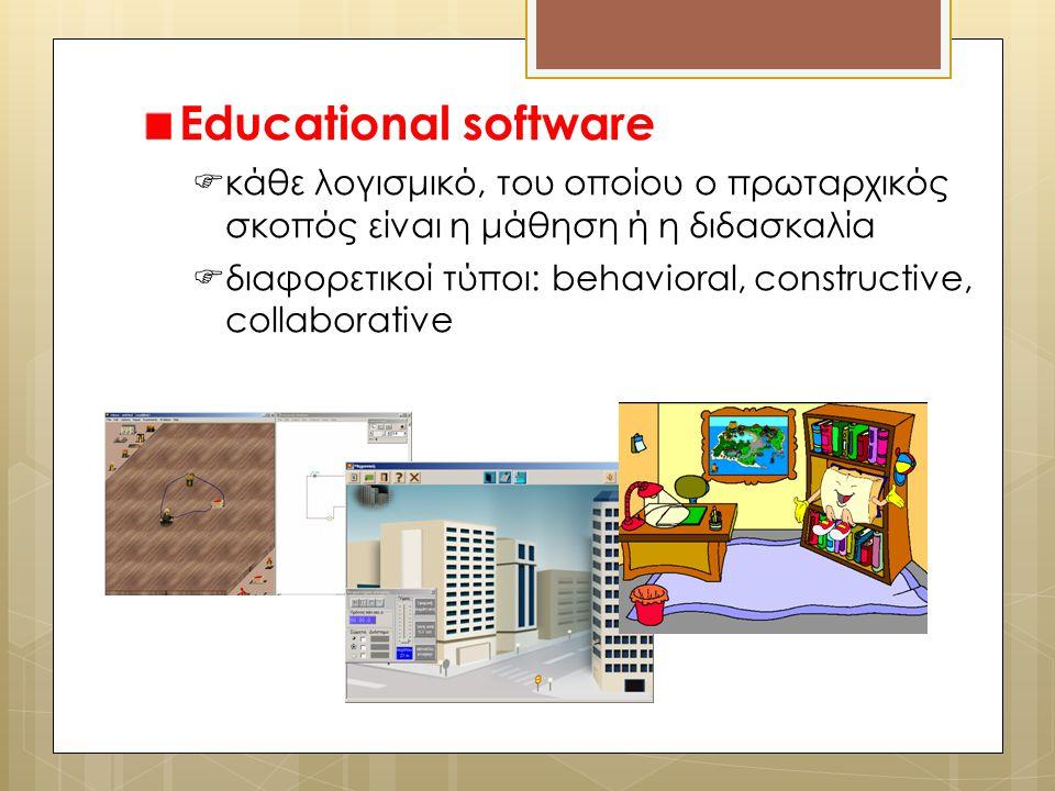 Educational software κάθε λογισμικό, του οποίου ο πρωταρχικός σκοπός είναι η μάθηση ή η διδασκαλία.