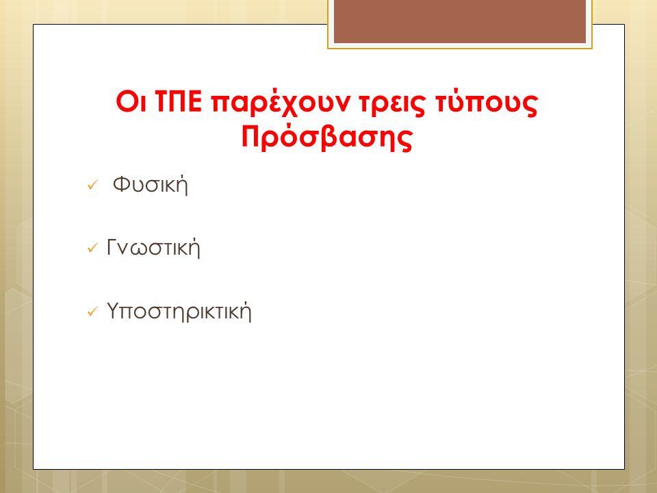 Οι ΤΠΕ παρέχουν τρεις τύπους Πρόσβασης