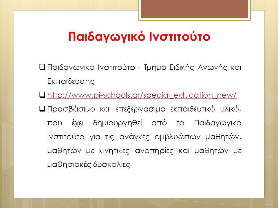 Παιδαγωγικό Ινστιτούτο