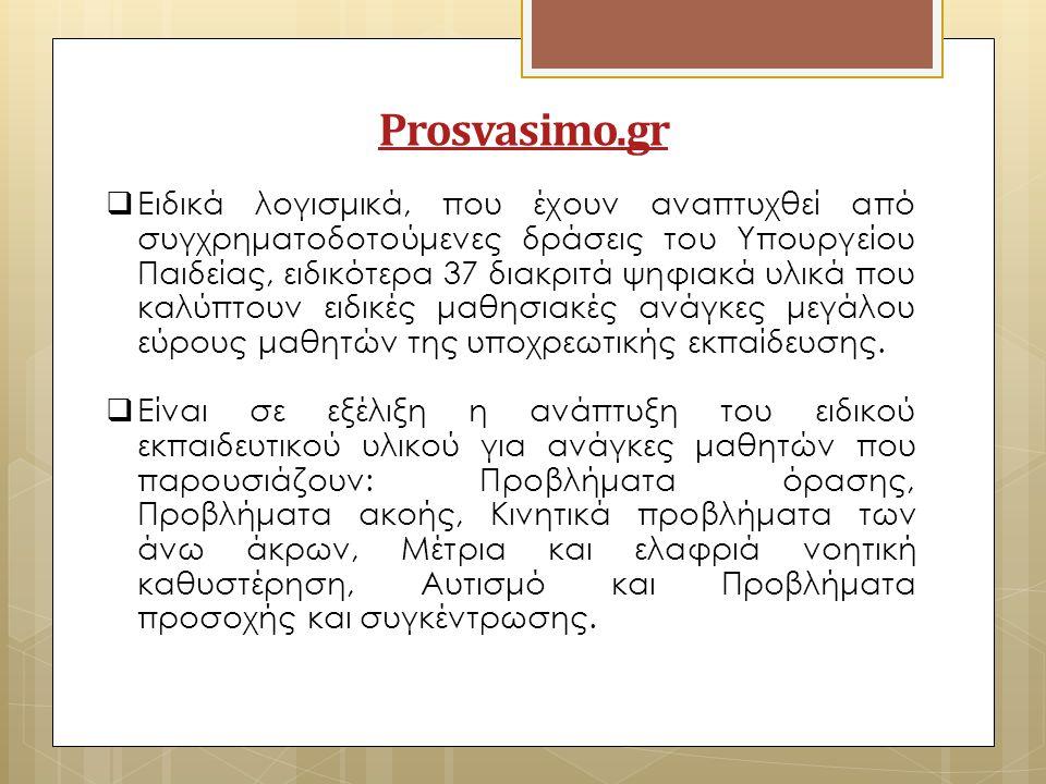 Prosvasimo.gr