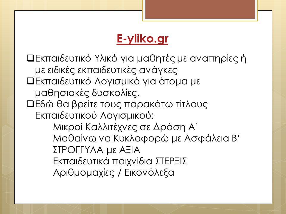 E-yliko.gr Εκπαιδευτικό Υλικό για μαθητές με αναπηρίες ή με ειδικές εκπαιδευτικές ανάγκες. Εκπαιδευτικό Λογισμικό για άτομα με μαθησιακές δυσκολίες.