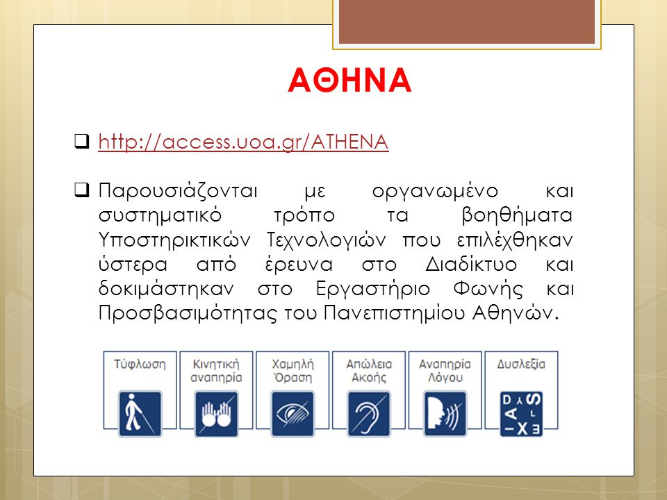 ΑΘΗΝΑ http://access.uoa.gr/ATHENA