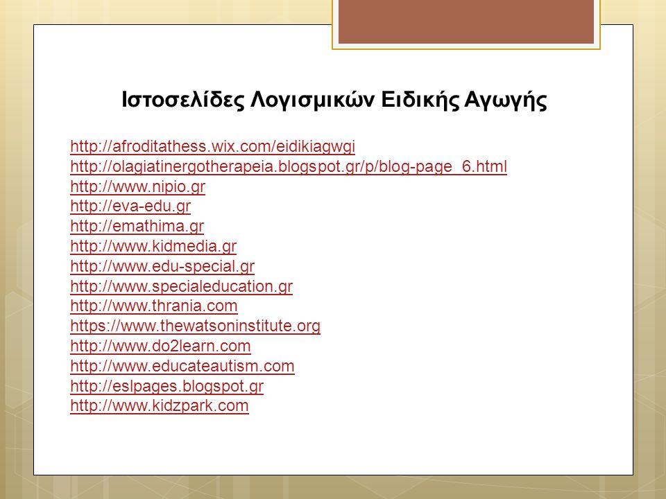 Ιστοσελίδες Λογισμικών Ειδικής Αγωγής
