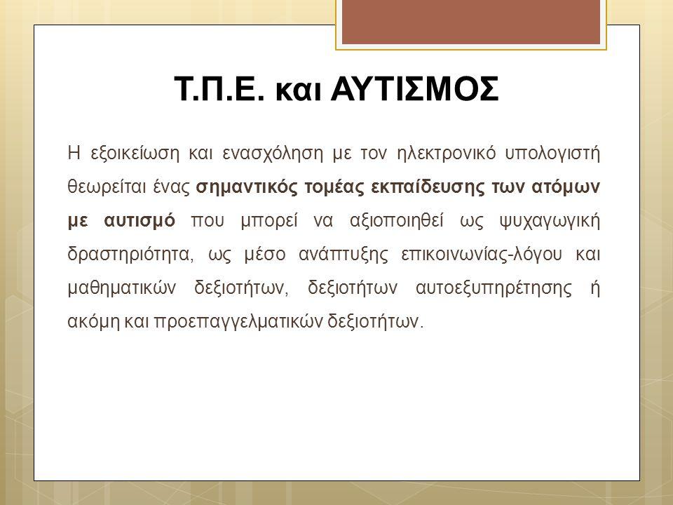 Τ.Π.Ε. και ΑΥΤΙΣΜΟΣ