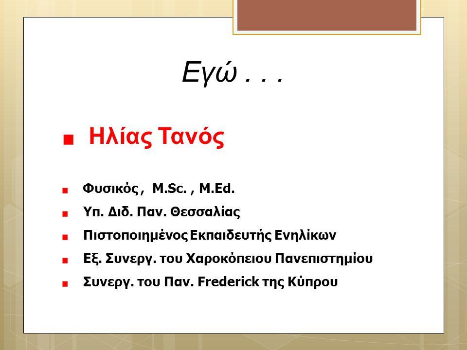 Εγώ . . . Ηλίας Τανός Φυσικός , M.Sc. , M.Ed. Υπ. Διδ. Παν. Θεσσαλίας
