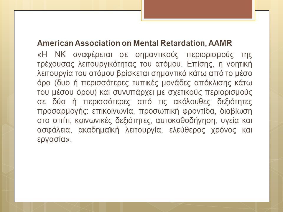 American Association on Mental Retardation, AAMR «Η ΝΚ αναφέρεται σε σημαντικούς περιορισμούς της τρέχουσας λειτουργικότητας του ατόμου.