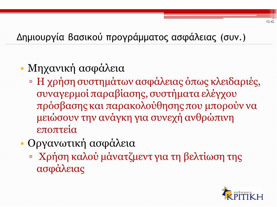 Δημιουργία βασικού προγράμματος ασφάλειας (συν.)