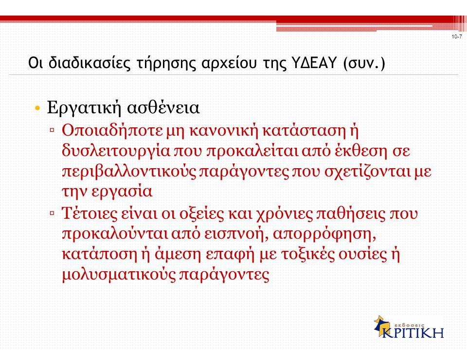 Οι διαδικασίες τήρησης αρχείου της ΥΔΕΑΥ (συν.)