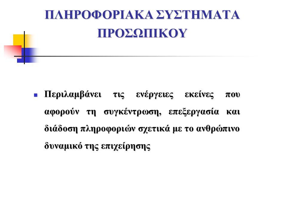 ΠΛΗΡΟΦΟΡΙΑΚΑ ΣΥΣΤΗΜΑΤΑ ΠΡΟΣΩΠΙΚΟΥ