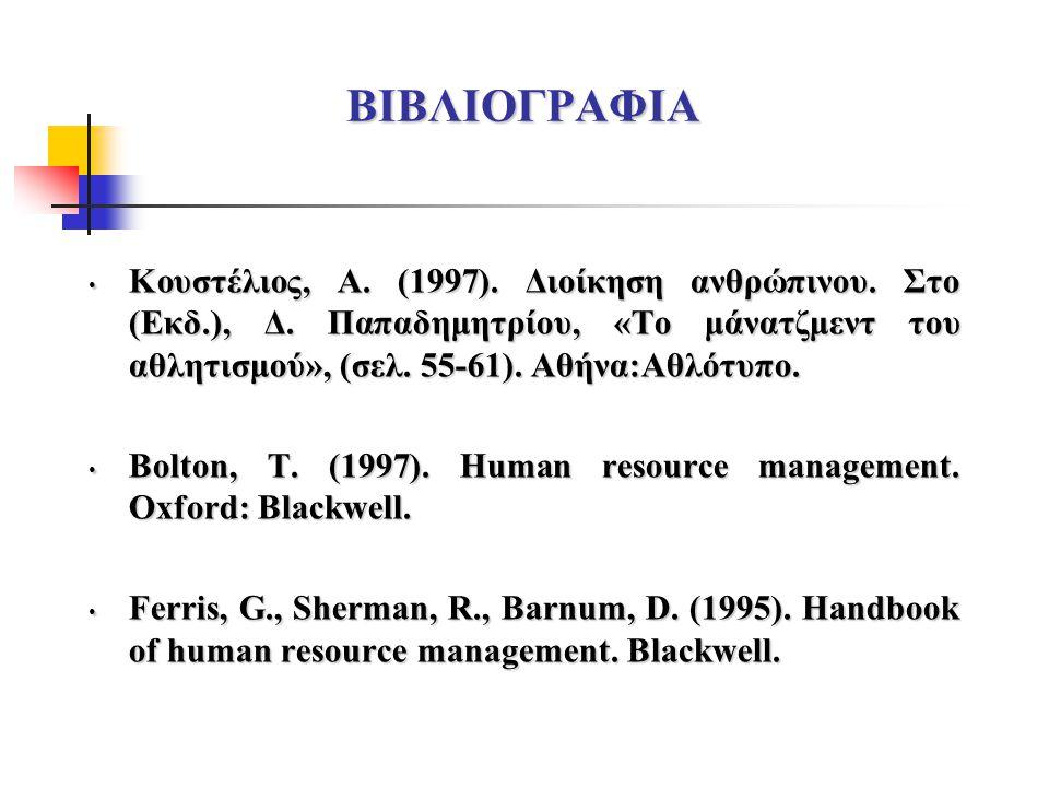 ΒΙΒΛΙΟΓΡΑΦΙΑ Κουστέλιος, Α. (1997). Διοίκηση ανθρώπινου. Στο (Εκδ.), Δ. Παπαδημητρίου, «Το μάνατζμεντ του αθλητισμού», (σελ. 55-61). Αθήνα:Αθλότυπο.