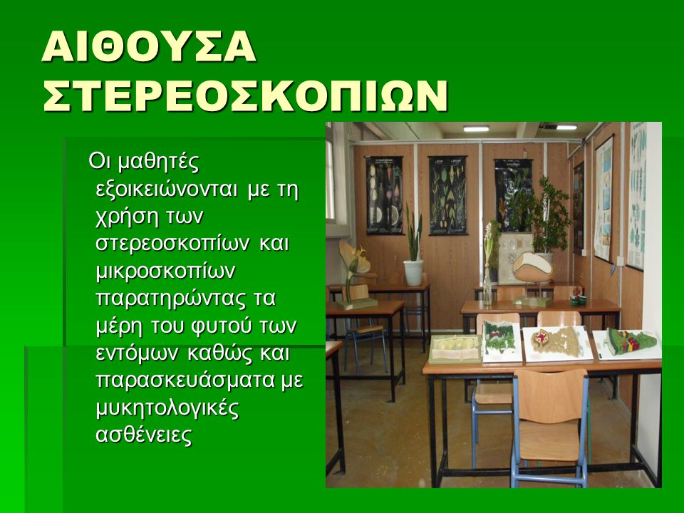ΑΙΘΟΥΣΑ ΣΤΕΡΕΟΣΚΟΠΙΩΝ